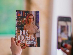 Первое в Украине методическое пособие с детальным пошаговым планом «Как открыть свое кафе»